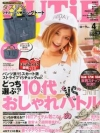 Pre Order / กระเป๋าพรีเมี่ยมนิตยสารญี่ปุ่น  dazzlin