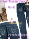 ใหม่มาแรง#SKINNYฮิตฮอตแฟชั่นเกาหลีเก๋สุดๆPB491 DenimSkinny กางเกงสกินนี่ Skinny ผ้ายีนส์ยืดสีเข้มสีสวยกระเป๋าปักด้านหลังปักเก๋ งานออเดอร์นอกนะคะไซส์ S
