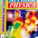 หนังสือเรียนพิเศษ Applied Physics ฟิสิกส์พื้นฐาน เล่ม 2