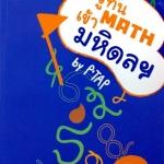 หนังสือเรียนพิเศษ พี่แท็ป A Level รู้ทัน MATH เข้ามหิดล ปี 2557