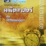 หนังสือกวดวิชา The Brain วิชาคณิตศาสตร์ : เรื่อง ลำดับและอนุกรม