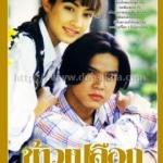 ข้าวเปลือก (เต๋า สมชาย+แคทรียา อิงลิช) DVD 4 แผ่นจบ.