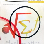 หนังสือเรียนพิเศษพี่ Sup'k คณิตศาสตร์ ม.3 เทอม 2