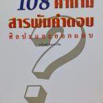 108 คำถามสารพันคำตอบ ศิลปะและการออกแบบ