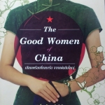 The Good Women Of China / ซินหรัน