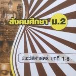 หนังสือกวดวิชา The Brain วิชาสังคมศึกษา ม.2 : ประวัติศาสตร์ บทที่ 1-6