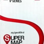หนังสือพี่โหน่ง Ondemand สรุปสูตรฟิสิกส์ Supermap V-Series