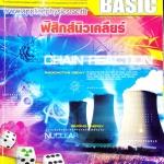 ►แอพพลายฟิสิกส์◄ Basic ฟิสิกส์นิวเคลียร์ จดครบทุกหน้า
