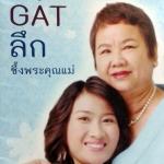 ติว GAT ลึกซึ้งพระคุณแม่ / ครูพี่แนน,OnDemand Gat Connect Plus+