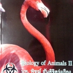 หนังสือ Biobeam for Entrance  : Biology of Animals 2