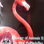 หนังสือ Biobeam for Entrance  : Biology of Animals 2