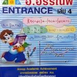 หนังสือกวดวิชาคณิตศาสตร์ อ.อรรณพ Entrance เล่ม 4 พร้อมชีทเฉลย