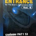 หนังสือกวดวิชา The Brain รวมข้อสอบ PAT 1/53 Vol.6
