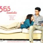365 วันแห่งรัก (เคน ธีรเดช+แอน ทองประสม) DVD 4 แผ่นจบ.