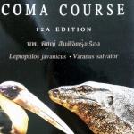 หนังสือกวดวิชา Biobeam Coma Course