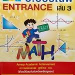 หนังสือกวดวิชาคณิตศาสตร์ อ.อรรณพ Entrance เล่ม 3 พร้อมชีทเฉลย