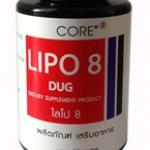 Core lipo 8 Dug คอร์ ไลโป 8 50 แคปซูล ขายดีอันดับ 1 มีอย.(สมาชิกVIP ราคา 300.-)