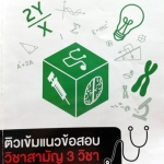 Ondemand ติวเข้มแนวข้อสอบวิชาสามัญ 3 วิชา คณิต ฟิสิกส์ ชีวะ ปี 2556 พร้อมเฉลย