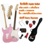 กีตาร์ไฟฟ้า Squier Bullet Stratocaster สีชมพู พร้อมกระเป๋า+เครื่องตั้งสาย+สายแจ๊ค+สายสะพาย+ปิ๊ค+กล่องเก็บปิ๊ค+คันโยก+ประแจ+จัดส่งฟรี