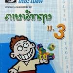 หนังสือกวดวิชา The Brain อังกฤษ ม.3 Unit 1-6