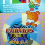 หนังสือกวดวิชาอาจารย์สมัย วิชาคณิตศาสตร์ เวกเตอร์ในสามมิติ พร้อมเฉลย