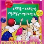 หนังสือกวดวิชาเคมีอ.อุ๊ คอร์ส Entrance เล่ม 2 ปี 2557 พร้อมเฉลย