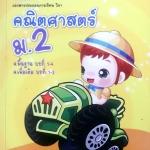 หนังสือกวดวิชา The Brain วิชาคณิตศาสตร์ ม.2 : พื้นฐาน บทที่ 1-4, เพิ่มเติม บทที่ 1-3