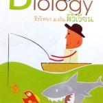 หนังสือเรียนพิเศษ Ondemand พี่วิเวียน ชีววิทยา ม.ต้น ระบบนิเวศและสิ่งแวดล้อม