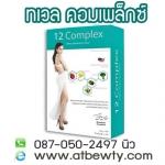 12 complex (ทเวล คอมเพล็กซ์) ซื้อ1แถม1 อาหารเสริมลดน้ำหนัก สูตรลับ หุ่นสวย เพรียวกระชับ