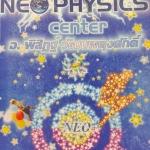 หนังสือฟิสิกส์ Entrance ทฤษฎีเล่ม 1 / อ.พิสิฏฐ์ นีโอฟิสิกส์ (หนังสือเรียน)