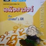หนังสือกวดวิชา The Brain วิชา คณิตศาสตร์ : เวกเตอร์ 3 มิติ
