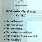 หนังสือเตรียมสอบ O-NET ร.ร.เตรียมอุดมศึกษา วิชาคณิตศาสตร์ วิทยาศาสตร์ อังกฤษ สุขศึกษาและพลศึกษา การงานอาชีพและเทคโนโลยี ศิลปศึกษา พร้อมเฉลย
