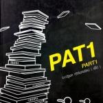 หนังสือ O-Plus พี่โอ๋ คอร์ส PAT 1 Part 1 เล่ม 1 พร้อมเฉลย ปี 2557