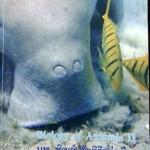 หนังสือ Biobeam ICU Course : Biology of Animals 2 ปี 2556 (พร้อมเฉลย)