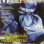 นิตยสาร Money & Wealth ปีที่ 9 ฉบับที่ 104