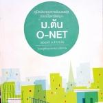 [พี่หมุย] สังคม ม.ต้น O-NET สอบเข้า ม.4 ร.ร.ดัง