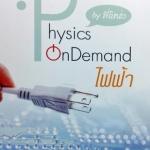 หนังสือออนดีมานด์ฟิสิกส์ By พี่โหน่ง เรื่องภาพรวมแม่เหล็กไฟฟ้า พร้อมเฉลย