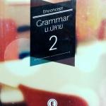 หนังสือกวดวิชาครูพี่แนน คอร์ส Grammar ม.ปลาย Vol.2 ปี 2556 พร้อมเฉลยและคำอธิบายละเอียด