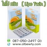 Lipo Twin (ไลโป ทวิน) ผลิตภัณฑ์ลดน้ำหนัก สารสกัดจากธรรมชาติ ช่วยเผาผลาญไขมันส่วนเกิน