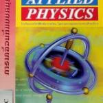 หนังสือกวดวิชา Applied Physics Basic การเคลื่อนที่แบบหมุน