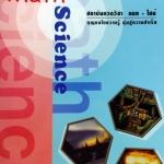 หนังสือกวดวิชา Math Science ภาษาอังกฤษ ม.2