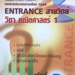 หนังสือกวดวิชา The Brain วิชาคณิตศาสตร์  Entrance สายวิทย์ เล่มที่ 2 พร้อมเฉลยและวิธีทำอย่างละเอียด
