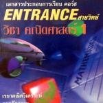 หนังสือกวดวิชา The Brain คอร์ส Entrance สายวิทย์ คณิตศาสตร์ 1 พร้อมเฉลยและวิธีทำอย่างละเอียด