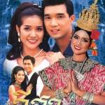 อีสา-รวีช่วงโชติ (ต้อม-รัชนีกร พันธ์มณี) DVD 4 แผ่นจบ.