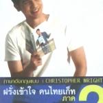 ฝรั่งเข้าใจ คนไทยเก็ท ภาค2
