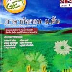 หนังสือกวดวิชา GET ภาษาอังกฤษ ม.3 คอร์สล่วงหน้า (เทอม1)
