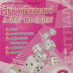 หนังสือกวดวิชาเดอะเบรน คณิตศาสตร์ A-Net O-Net เล่ม 2 พร้อมเฉลยและวิธีทำอย่างละเอียด