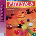 หนังสือกวดวิชา Applied Physics Basic โมเมนตัม