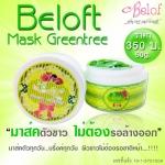 Beloft Mask Greentree บีลอฟท์ มาส์ค กรีนทรี มาส์คตัวขาวทาแล้วนอนตื่นมาผิวบริ๊ง