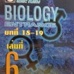 หนังสือเรียน The Brain ชีววิทยา Entrance เล่ม 6 พร้อมแบบฝึกหัดและเฉลย